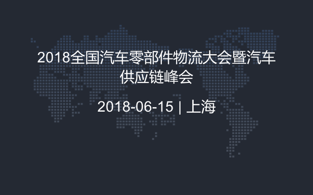 2018全国汽车零部件物流大会暨汽车供应链峰会