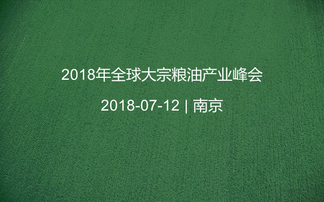 2018年全球大宗粮油产业峰会