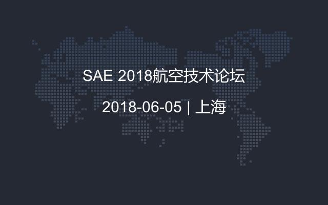 SAE 2018航空技术论坛