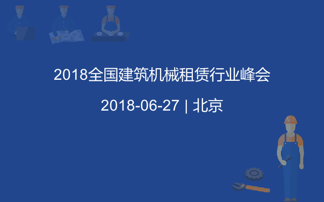 2018全国建筑机械租赁行业峰会