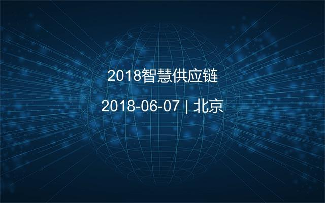 2018智慧供应链