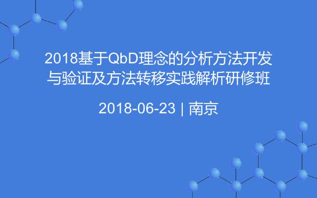 2018基于QbD理念的分析方法开发与验证及方法转移实践解析研修班