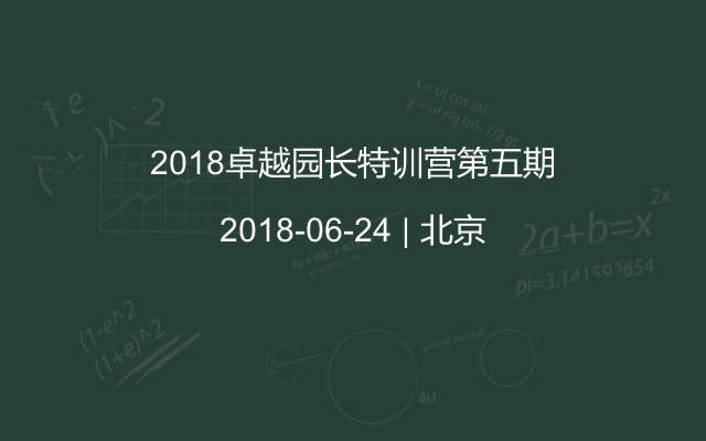 2018卓越园长特训营第五期