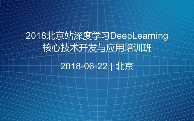 2018北京站深度学习DeepLearning核心技术开发与应用培训班