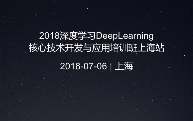 2018深度学习DeepLearning核心技术开发与应用培训班上海站