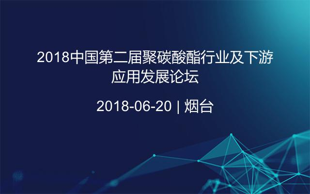 2018中国第二届聚碳酸酯行业及下游应用发展论坛