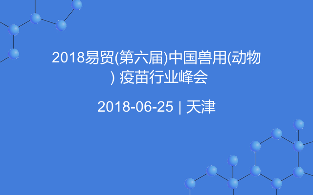 2018易贸(第六届)中国兽用(动物)疫苗行业峰会