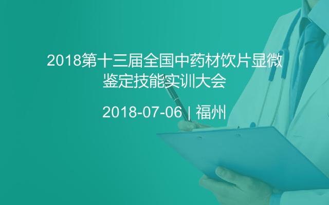 2018第十三届全国中药材饮片显微鉴定技能实训大会