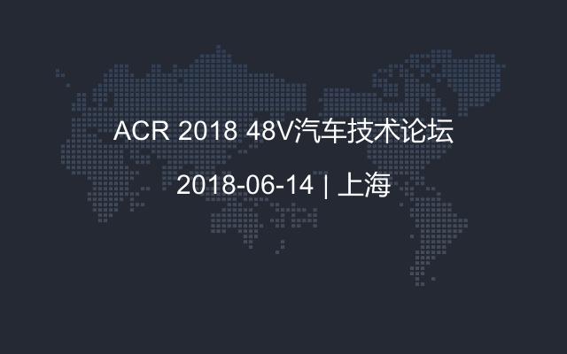 ACR 2018 48V汽车技术论坛
