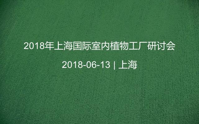 2018年上海国际室内植物工厂研讨会