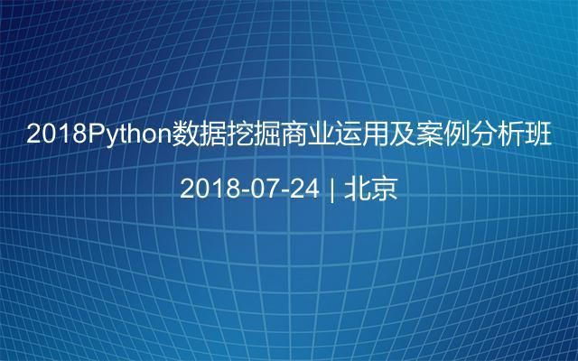 2018Python数据挖掘商业运用及案例分析班