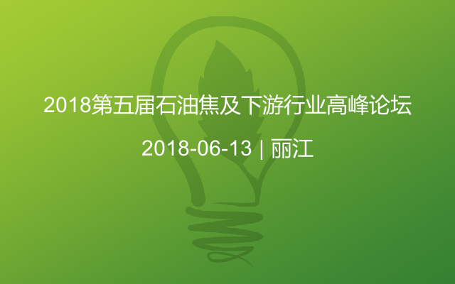 2018第五届石油焦及下游行业高峰论坛