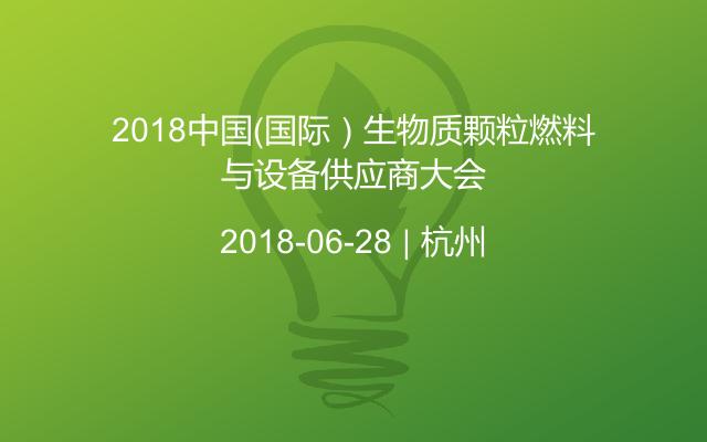 2018中国(国际)生物质颗粒燃料与设备供应商大会