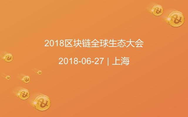 2018区块链全球生态大会
