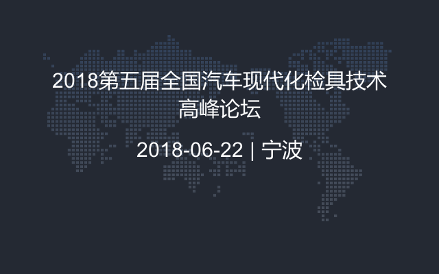 2018第五届全国汽车现代化检具技术高峰论坛