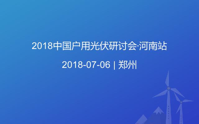 2018中国户用光伏研讨会·河南站