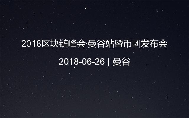 2018区块链峰会·曼谷站暨币团发布会