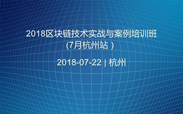 2018区块链技术实战与案例培训班(7月杭州站)