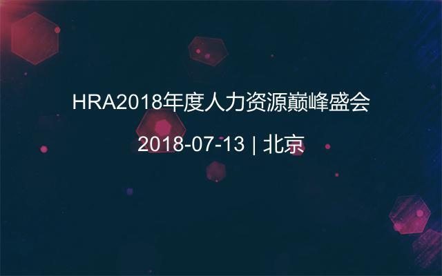 HRA2018年度人力资源巅峰盛会