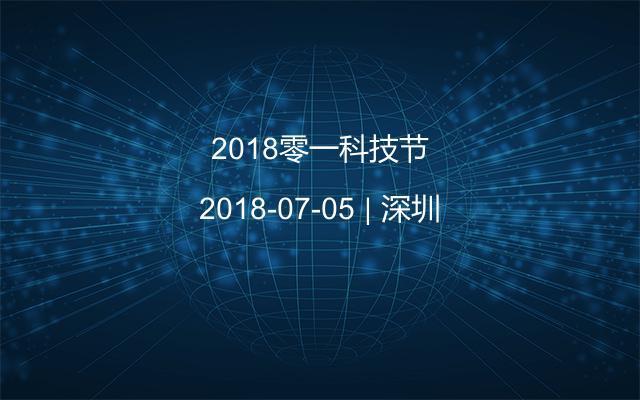2018零一科技节