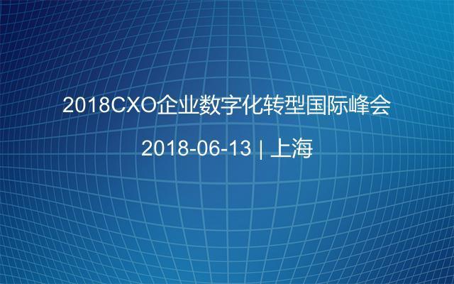 2018CXO企业数字化转型国际峰会