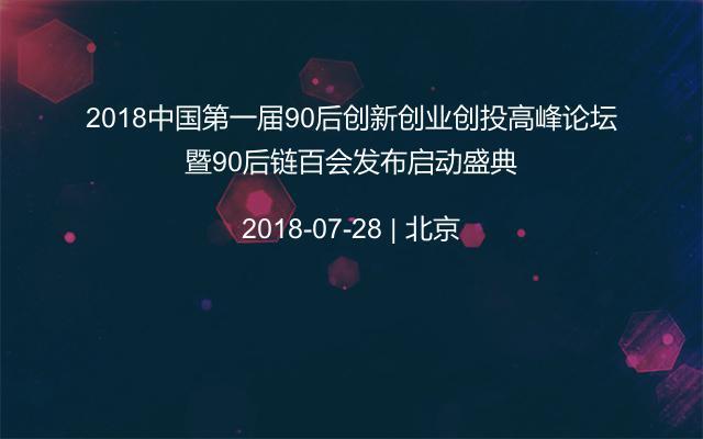 2018中国第一届90后创新创业创投高峰论坛暨90后链百会发布启动盛典