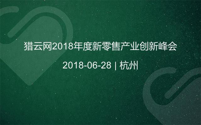 猎云网2018年度新零售产业创新峰会