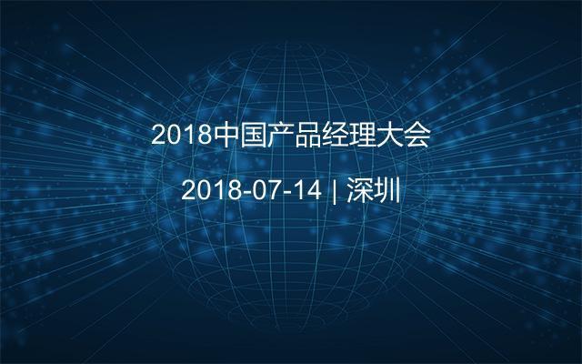 2018中国产品经理大会