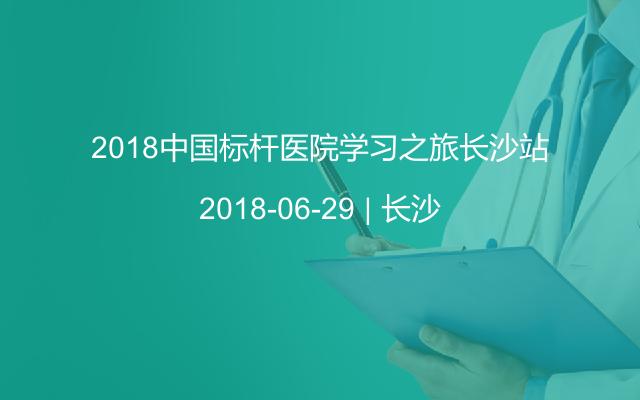 2018中国标杆医院学习之旅长沙站