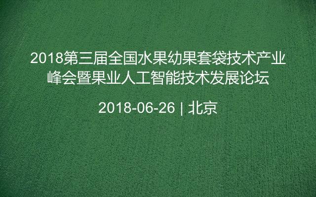 2018第三届全国水果幼果套袋技术产业峰会暨果业人工智能技术发展论坛
