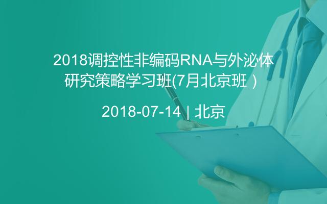 2018调控性非编码RNA与外泌体研究策略学习班(7月北京班)