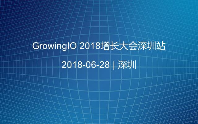 GrowingIO 2018增长大会深圳站