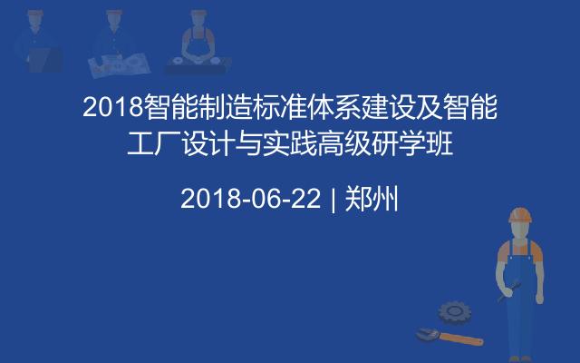 2018智能制造标准体系建设及智能工厂设计与实践高级研学班