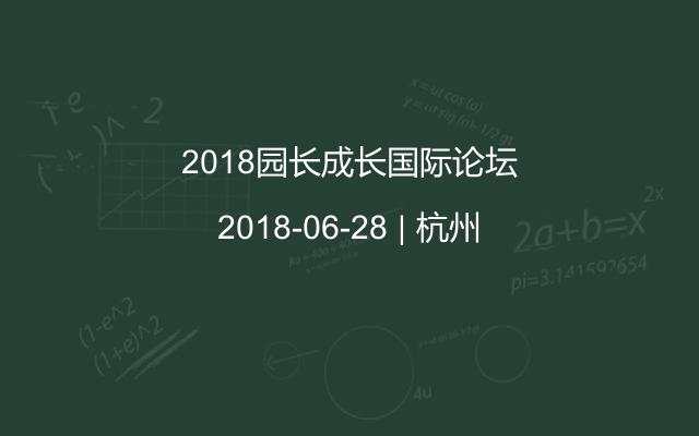 2018园长成长国际论坛