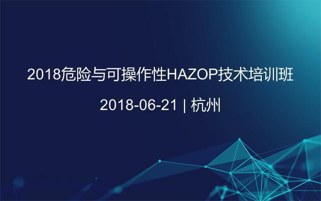 2018危险与可操作性HAZOP技术培训班