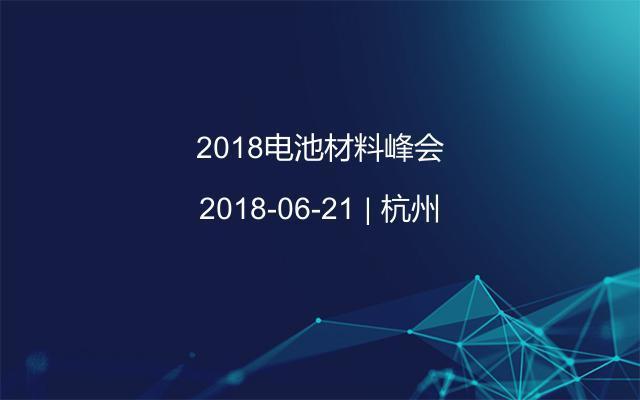 2018电池材料峰会