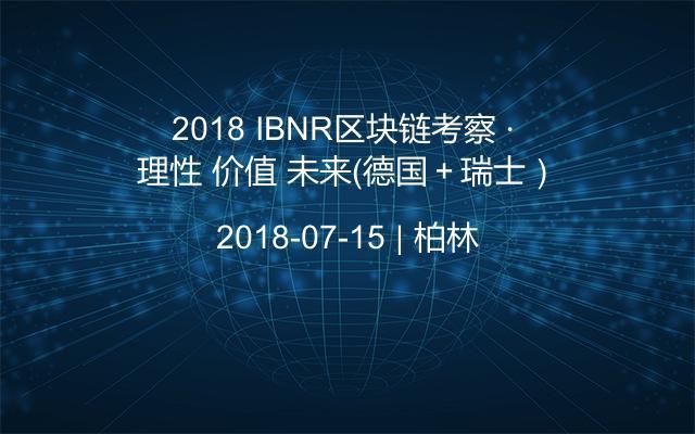 2018 IBNR区块链考察 · 理性 价值 未来(德国+瑞士)