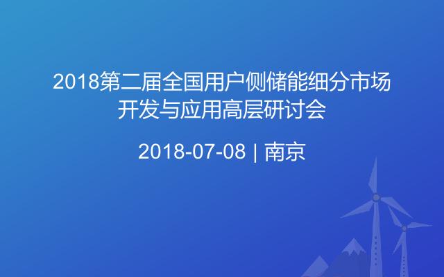 2018第二届全国用户侧储能细分市场开发与应用高层研讨会