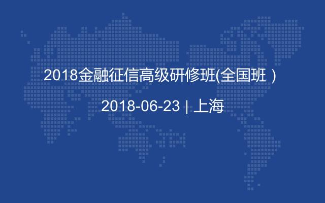 2018金融征信高级研修班(全国班)
