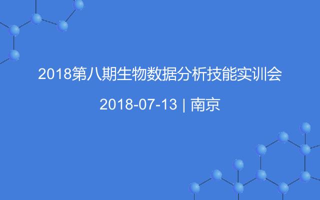 2018第八期生物数据分析技能实训会