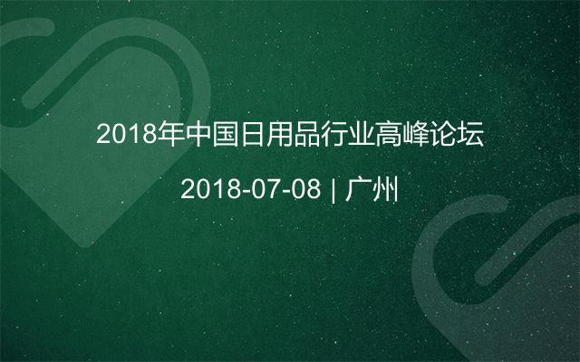 2018年中國日用品行業高峰論壇