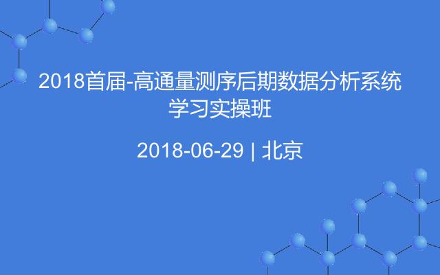 2018首届-高通量测序后期数据分析系统学习实操班