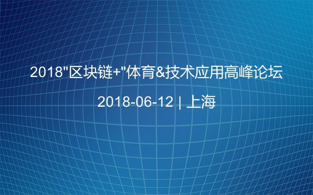 """2018""""区块链+""""体育&技术应用高峰论坛"""