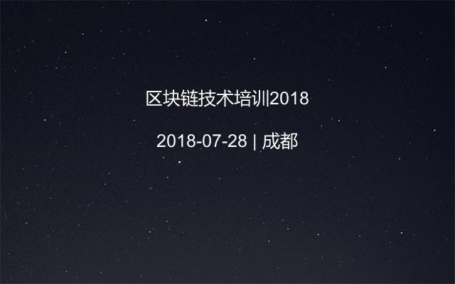 区块链技术培训2018