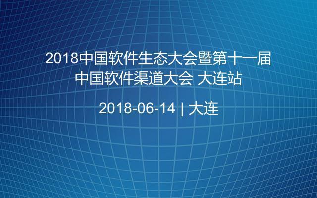 2018中国软件生态大会暨第十一届中国软件渠道大会 大连站