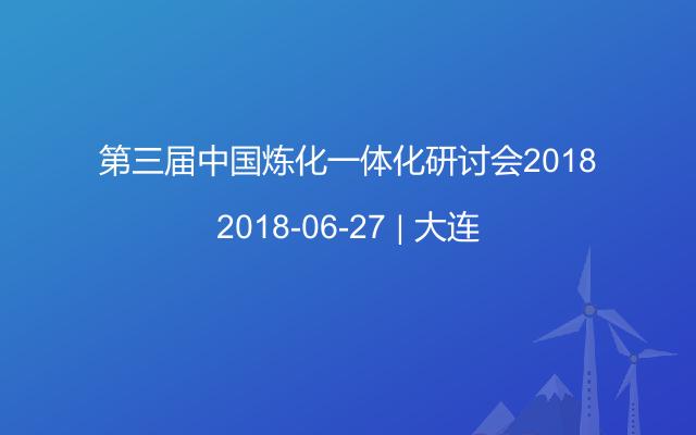 第三届中国炼化一体化研讨会2018