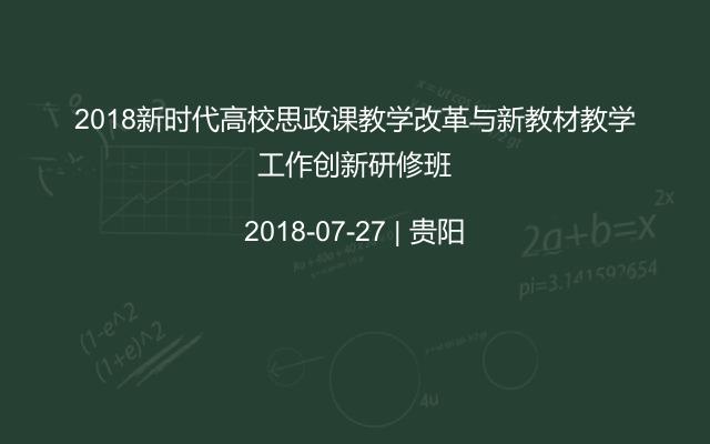 2018新时代高校思政课教学改革与新教材教学工作创新研修班