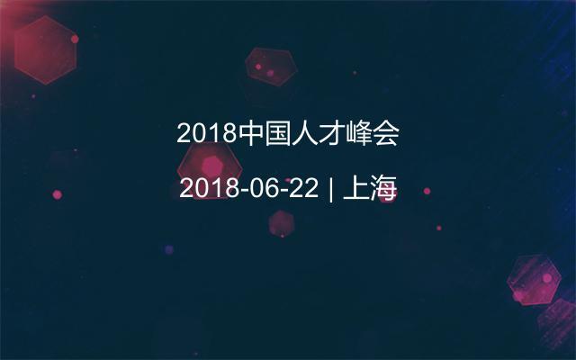 2018中国人才峰会