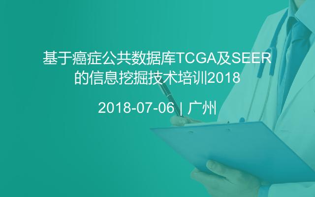 基于TCGA及SEER的癌症公共数据库信息挖掘技术培训2018