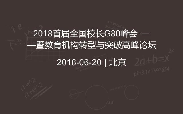 2018首届全国校长G80峰会 ——暨教育机构转型与突破高峰论坛